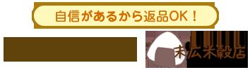 お米屋.com 末広米穀店