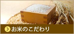 お米のこだわり