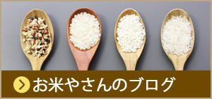 お米やさんのブログ